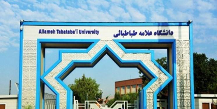 همایش مرزهای اقتصاد توسعه در دانشگاه علامه طباطبایی برگزار می گردد