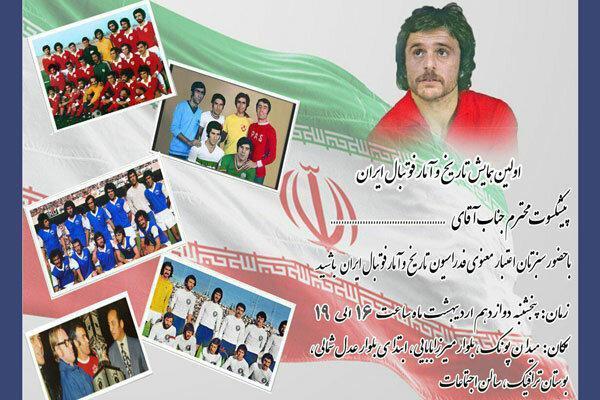 ثبت بین المللی رکوردهای فوتبال ایران در همایش تاریخ و آمار