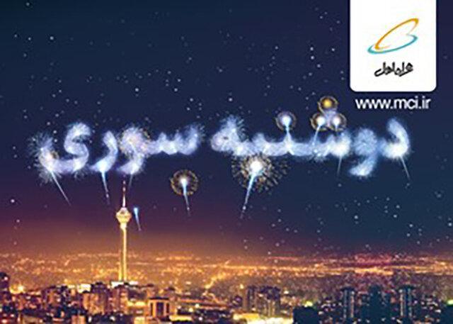 هدیه 100 گیگابایتی اینترنت در طرح دوشنبه سوری همراه اول