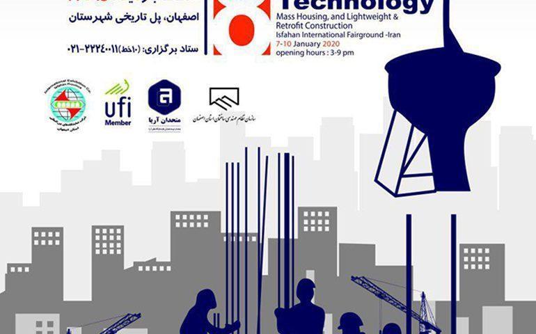 هشتمین نمایشگاه بین المللی تکنولوژی ساختمان اصفهان