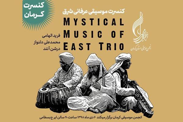 موسیقی عرفانی شرق در کرمان شنیده می گردد