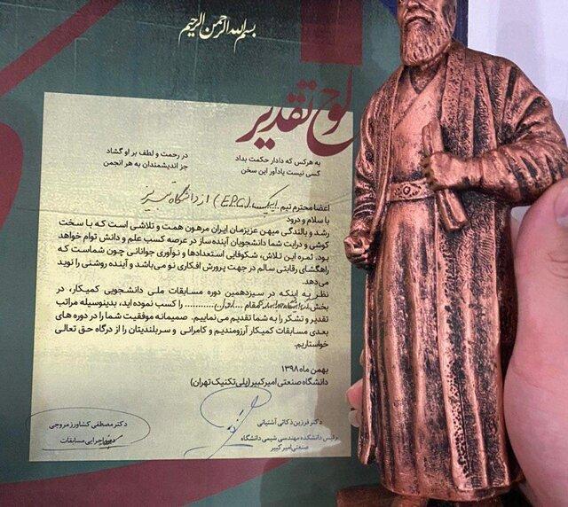 کسب عنوان نخست مسابقات کشوری کمیکار توسط دانشجویان دانشگاه تبریز