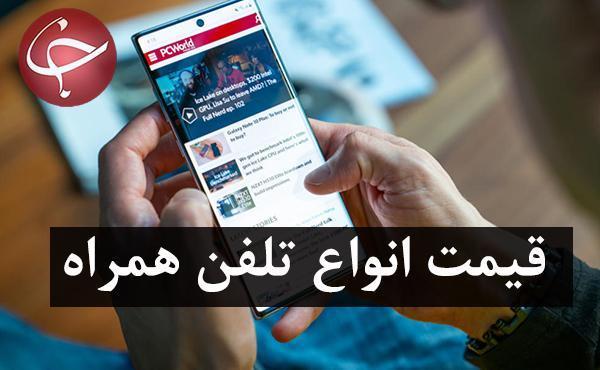 قیمت روز گوشی موبایل در 27 اسفند
