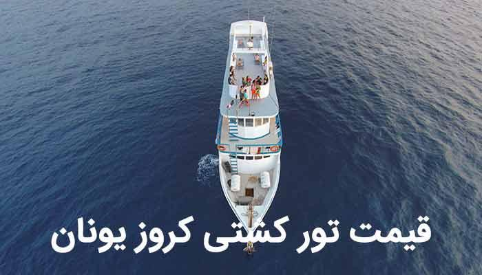همه چیز درباره هزینه های تور کشتی کروز یونان