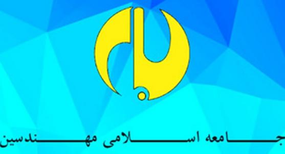 بیانیه جامعه اسلامی مهندسین بمناسبت تشکیل مجلس یازدهم