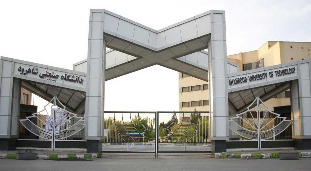 دانشگاه صنعتی شاهرود در دو گرایش جدید رشته عمران در سال تحصیلی جدید دانشجو می پذیرد