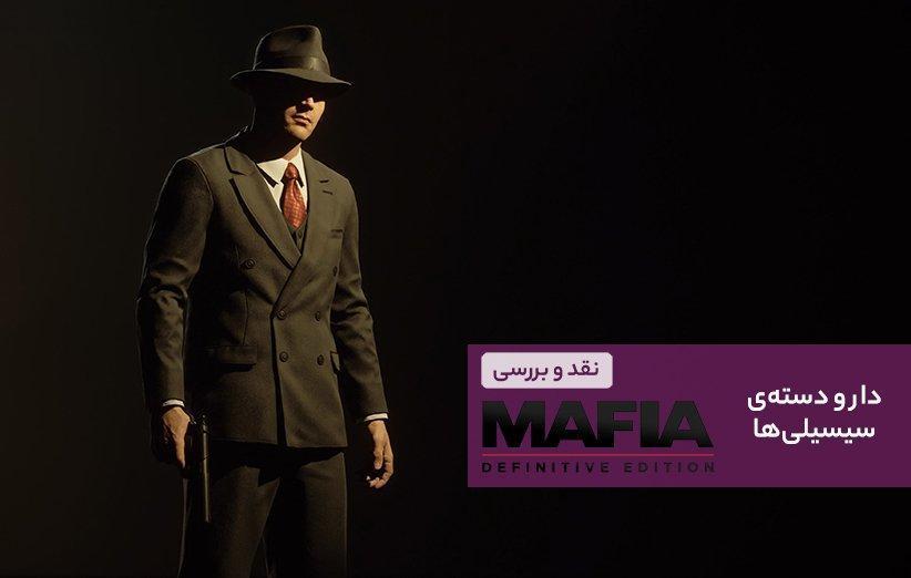 نقد و آنالیز Mafia: Definitive Edition - دار و دسته سیسیلی ها