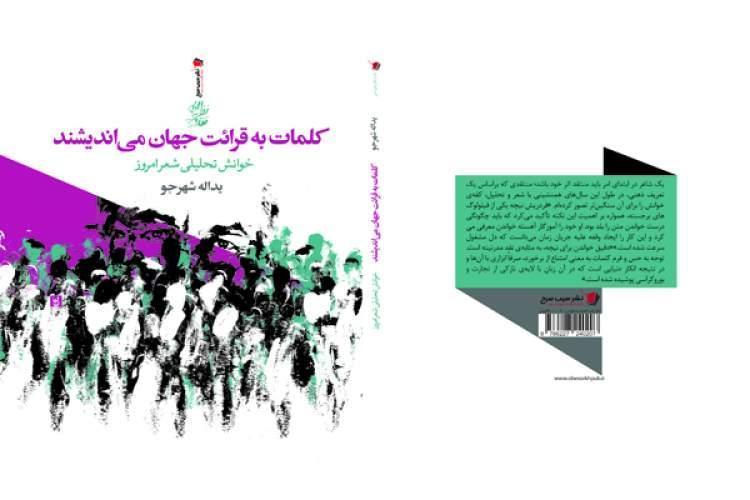 گردآوری 32 قرائت تحلیلی از شعر معاصر در یک کتاب