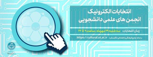 انتخابات انجمن های علمی دانشجویی دانشگاه تهران برگزار می گردد