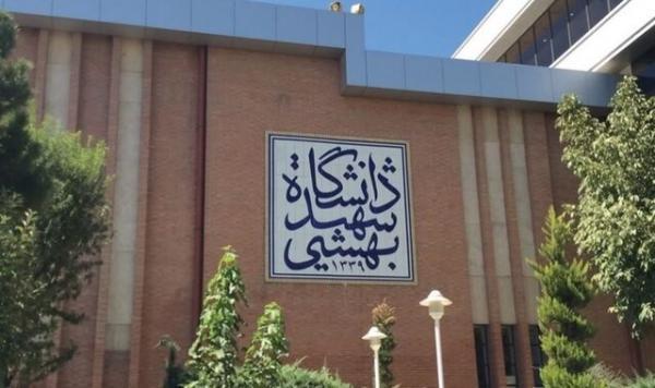 جزئیات پذیرش دانشجو در دوره های فرعی دانشگاه شهید بهشتی