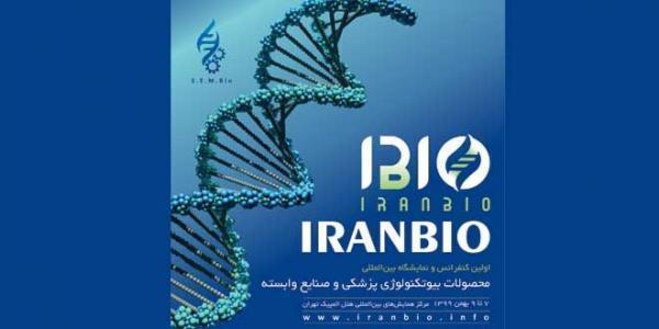 خبرنگاران نخستین نمایشگاه تخصصی ایران بایو گشایش یافت