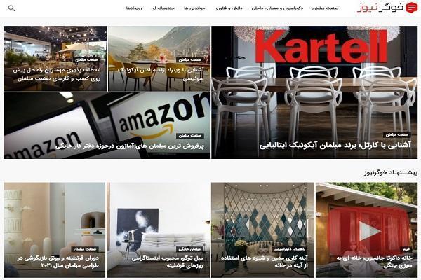 خوگرنیوز رسانه تخصصی صنعت مبلمان، دکوراسیون و معماری داخلی