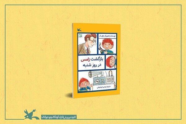 ترجمه رمان بازگشت زامس در روز شنبه منتشر شد خبرنگاران