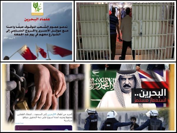 فراخوان علمای بحرین از مردم این کشور
