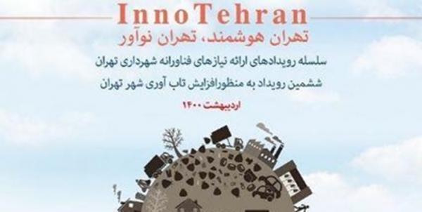 حرکت در جهت هوشمند شدن تهران، چالشی خلاقانه برای کاهش مسائل شهری