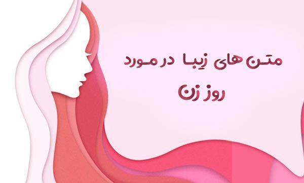 متن زیبا در خصوص روز زن